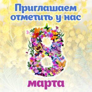 Приглашаем отметить у нас 8 марта