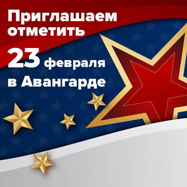 День Защитника Отечества в Авангарде