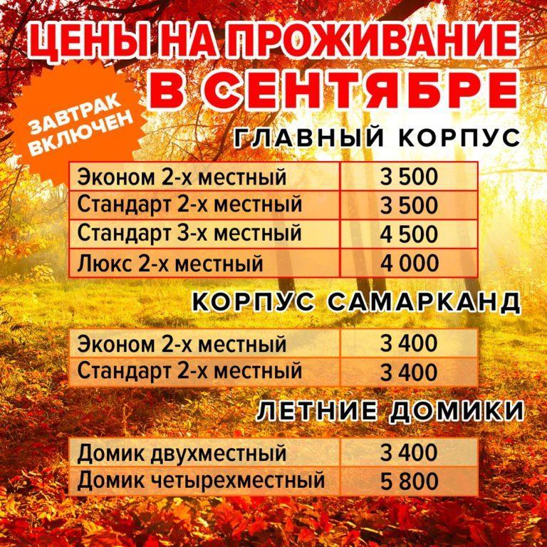 Цены в сентябре