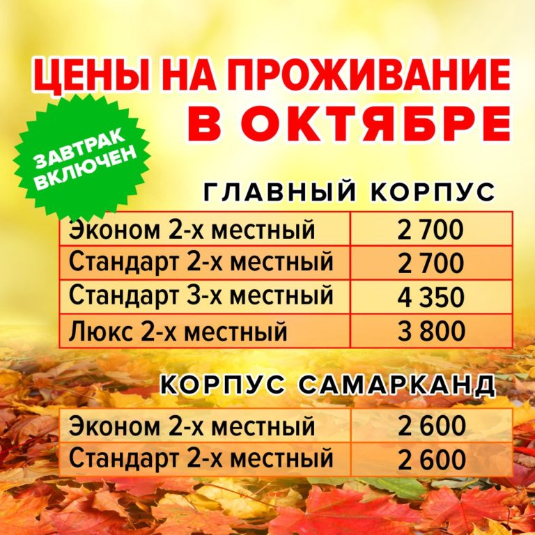Цены в октябре